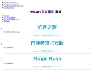 adv.mycard520.com.tw screenshot