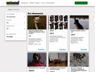 adv.petovod.ru screenshot