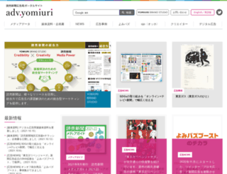 adv.yomiuri.co.jp screenshot