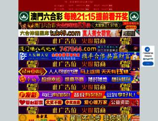 advancetelecom.net screenshot