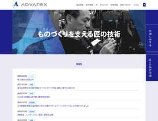 advanex.co.jp screenshot