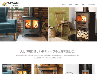 advanstove.com screenshot
