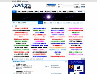 advertcn.com screenshot