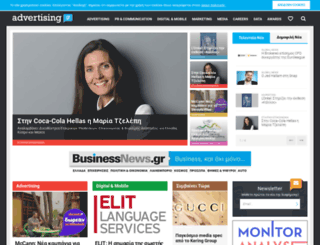 advertising.gr screenshot