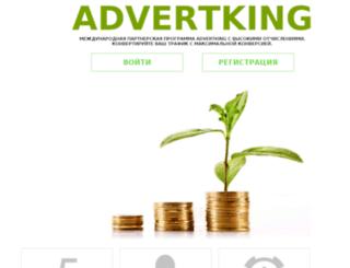 advertking.ru screenshot