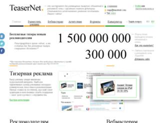 advertrtb.com screenshot