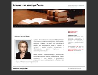 advokatpeeva.com screenshot