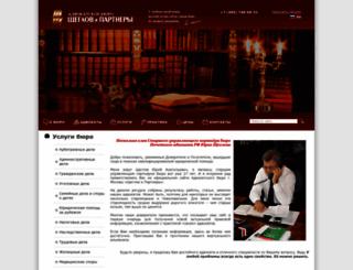 advokats.ru screenshot