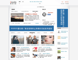 adx.roodo.com screenshot