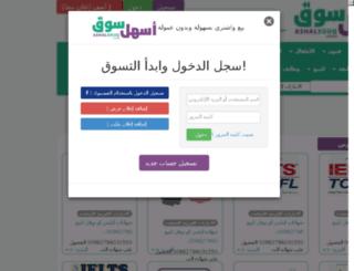 ae.ashalsouq.com screenshot