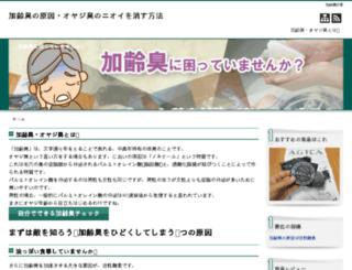 aebs.jp screenshot