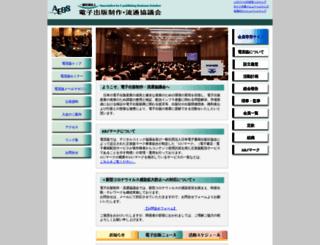 aebs.or.jp screenshot