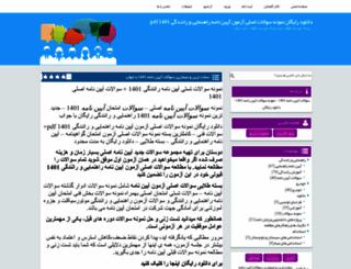 aeennameh.rozfa.com screenshot