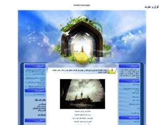 aemehathar.mahdiblog.com screenshot