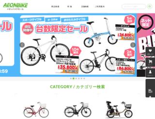 aeonbike.jp screenshot
