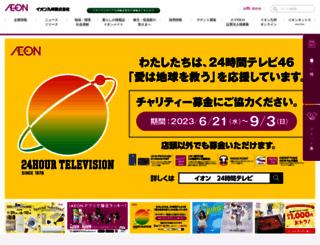 aeonkyushu.com screenshot