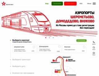 aeroexpress.ru screenshot