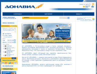 aeroflot-don.ru screenshot