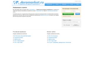 aeromarket.ru screenshot