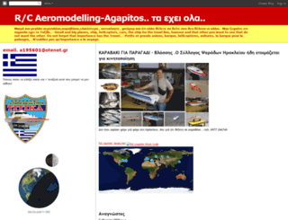 aeromodelling-agapitos.blogspot.com screenshot