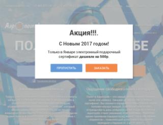 aeropotok.ru screenshot