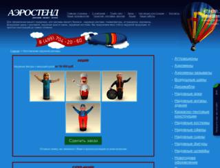 aerostend.ru screenshot