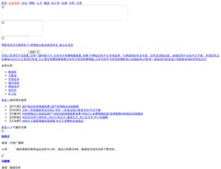 aerosubbetica.com screenshot