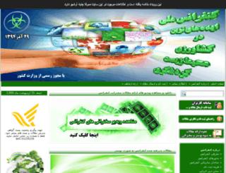 aetconf.com screenshot