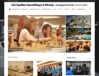 aethniki15.chessdom.com screenshot