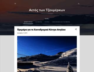 aetostz.blogspot.com screenshot
