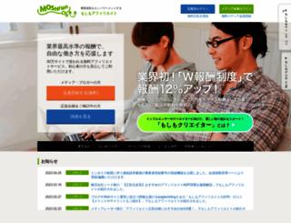 af.moshimo.com screenshot