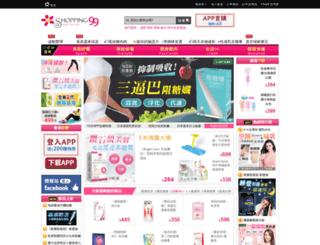 af0000311290099ivip.shopping99.com screenshot