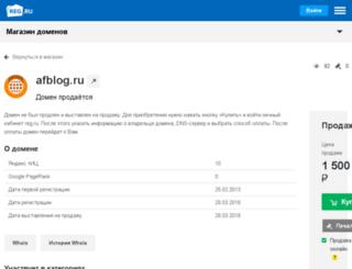 afblog.ru screenshot