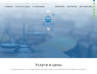 afc-law.ru screenshot