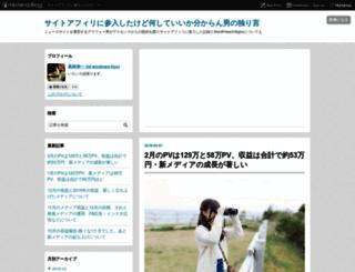 aff.hatenablog.jp screenshot