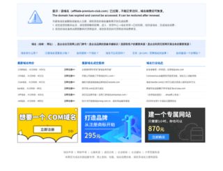 affiliate-premium-club.com screenshot