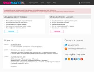 affiliate.vsemayki.ru screenshot