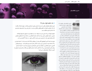 afghanistan-girl.blogsky.com screenshot