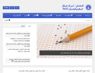 afghanturk.org screenshot