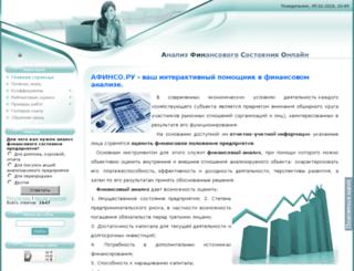 afinso.ru screenshot