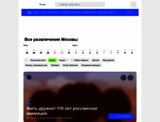 afisha.ru screenshot