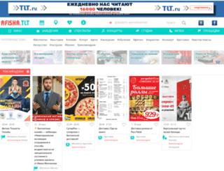 afisha.tlt.ru screenshot