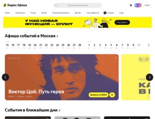 afisha.yandex.ua screenshot