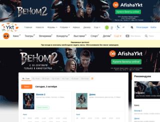 afisha.ykt.ru screenshot