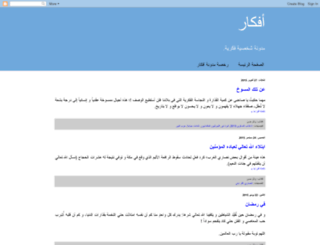 afkar-abo-eyas.blogspot.com screenshot
