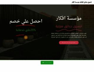 afkarr.com screenshot