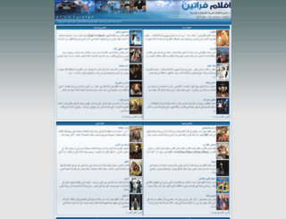 aflam.foraten.net screenshot
