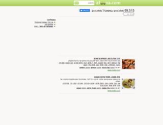 afoona.com screenshot