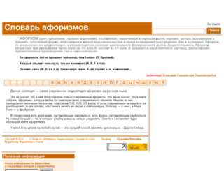 aforizm.freecopy.ru screenshot