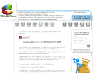 aforologhto.gr screenshot